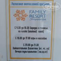 Санаторно-курортный комплекс Family Resort Расписание работы аниматоров - Фото отеля