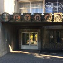Мисхор столовая 3 корпуса - Фото отеля