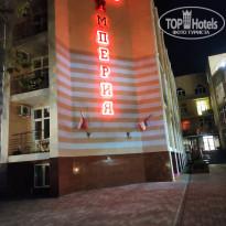 Империя - Фото отеля